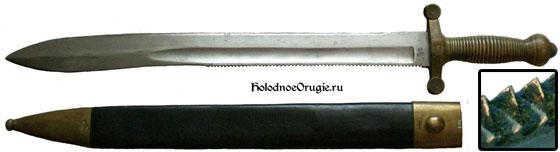 Русский тесак образца 1834 года